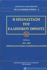 Η επανάσταση του ελληνικού έθνους
