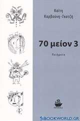 70 μείον 3
