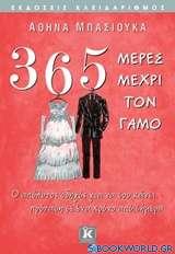 365 μέρες μέχρι τον γάμο