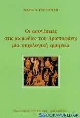 Οι ασυνέπειες στις κωμωδίες του Αριστοφάνη: Μια ψυχολογική ερμηνεία