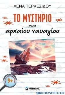 Το μυστήριο του αρχαίου ναυαγίου