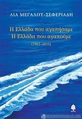 Η Ελλάδα που αγαπήσαμε. Η Ελλάδα που αγαπούμε 1965 - 2015