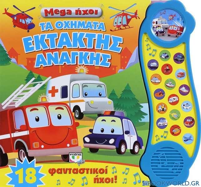 Τα οχήματα έκτακτης ανάγκης