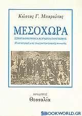 Μεσοχώρα: Ιστορία, οικονομία, κοινωνία, πολιτισμός