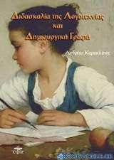 Διδασκαλία της λογοτεχνίας και δημιουργική γραφή