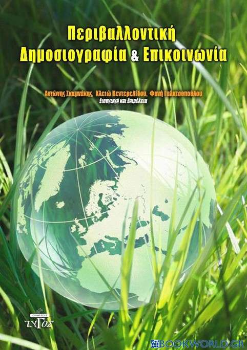 Περιβαλλοντική δημοσιογραφία και επικοινωνία