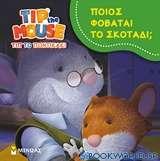 Τιπ το ποντικάκι: Ποιος φοβάται το σκοτάδι;
