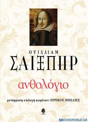 Ανθολόγιο Ουίλλιαμ Σαίξπηρ