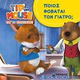 Τιπ το ποντικάκι: Ποιος φοβάται τον γιατρό;
