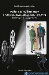 Ρόλοι και κώδικες στον ελληνικό κινηματογράφο 1950-1974