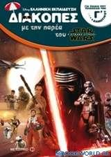 Διακοπές με την παρέα του Star Wars