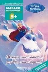 Διαβάζω διασκεδάζοντας: Μικρός χιονάνθρωπος, μεγάλος χιονάνθρωπος