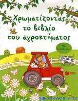 Χρωματίζοντας το βιβλίο του αγροκτήματος
