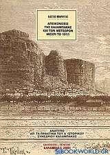 Απεικονίσεις της Καλαμπάκας και των Μετεώρων μέχρι το 1911