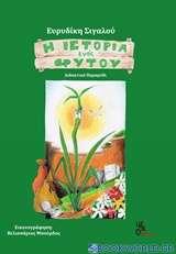 Η ιστορία ενός φυτού