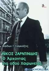 Νίκος Ζαρντινίδης, Ο άρχοντας της οδού Χαιρωνείας