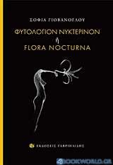Φυτολόγιον ή Floranocturna