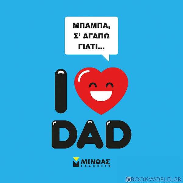 Μπαμπά, σ' αγαπώ γιατί...
