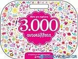 Μόνο για κορίτσια 3.000 αυτοκόλλητα