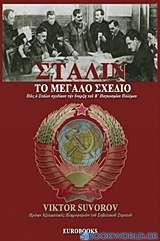 Στάλιν, Το μεγάλο σχέδιο