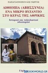 Αιθιοπία (Αβυσσυνία), Ένα μικρό Βυζάντιο στο Κέρας της Αφρικής