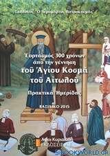 Εορτασμός 300 χρόνων από την γέννηση του Αγίου Κοσμά του Αιτωλού