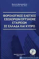 Φορολογικός έλεγχος εξωχώριων/offshore εταιρειών σε Ελλάδα και Κύπρο