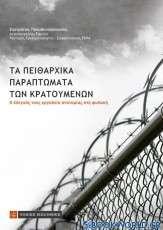 Τα πειθαρχικά παραπτώματα των κρατουμένων