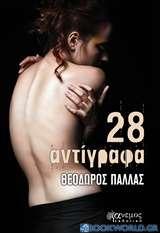 28 αντίγραφα