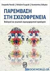 Παρέμβαση στη σχιζοφρένεια