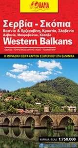Σερβία - Σκόπια, Βοσνία και Ερζεγοβίνη, Κροατία, Σλοβενία, Αλβανία, Μαυροβούνιο, Κόσοβο