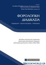 Φορολογική διαδικασία
