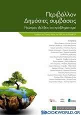 Περιβάλλον: Δημόσιες συμβάσεις