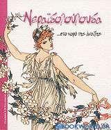 Νεραϊδολούλουδα ...στο χορό της άνοιξης