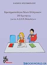 Ερωτηματολόγιο νέων ελληνικών