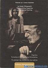 Ομιλίες Ιγνατίου Δ' Πατριάρχη Αντιοχείας