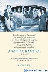 Ανδρέας Καμπάς (1919-1965)