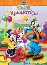 Mickey Mouse Clubhouse: Χρωματίζω 1