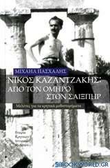 Νίκος Καζαντζάκης: Από τον Όμηρο στον Σαίξπηρ