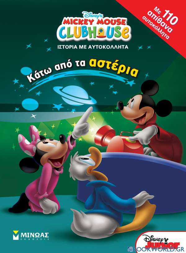Mickey Mouse Clubhouse: Κάτω από τα αστέρια