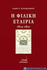 Η Φιλική Εταιρία (1814-1821)