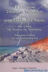 Το σύμφωνο συμβίωσης ομοφύλων και στην Ελλάδα δια νόμου;