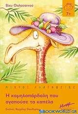 Η καμηλοπάρδαλη που αγαπούσε τα καπέλα
