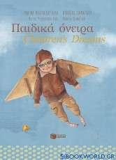 Παιδικά όνειρα