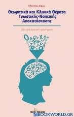 Θεωρητικά και κλινικά θέματα γνωστικής - νοηματικής αποκατάστασης