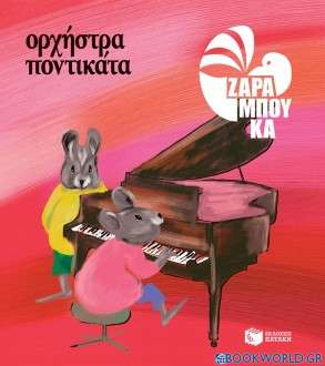 Ορχήστρα ποντικάτα