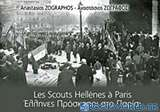Les Scouts Hellènes à Paris