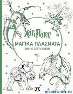 Χάρι Πότερ μαγικά πλάσματα
