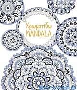 Χρωματίζω Mandala