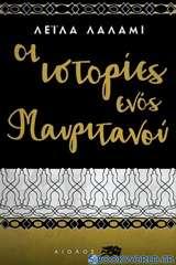 Οι ιστορίες ενός Μαυριτανού